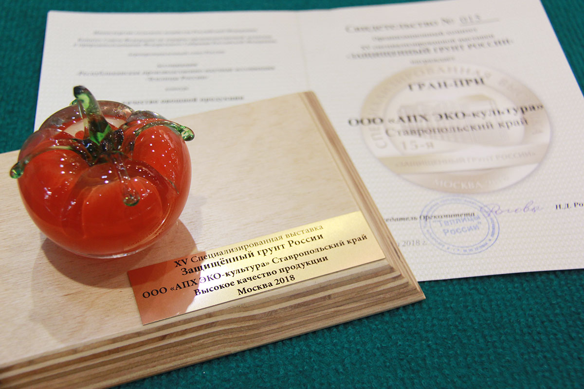 """APH ECO-Culture won Grand Prix «For high quality of product» on the exhibition """"Protected ground of Russia"""""""