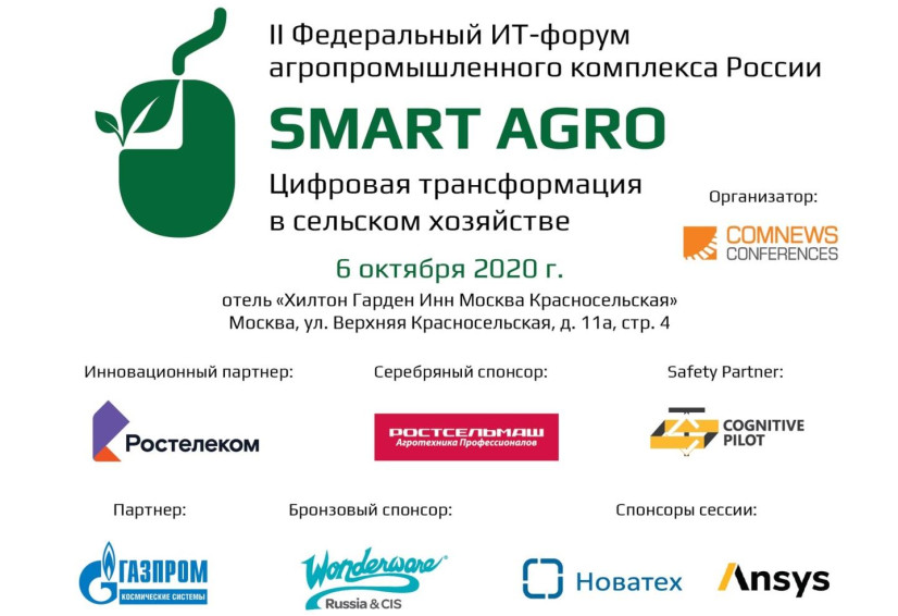 ECO-Culture holding takes part in the federal IT forum of the Russian agroindustrial complex