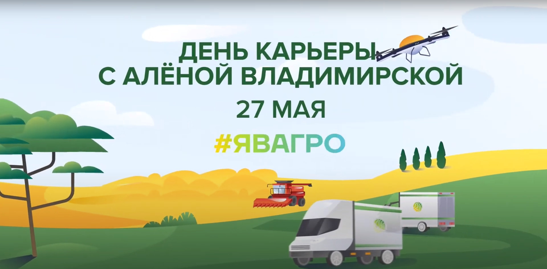 """ECO-Culture holding participates in the """"Career Day with Alyona Vladimirovskaya"""" project"""